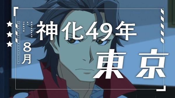 「コンクリート・レボルティオ」21話感想 (17)