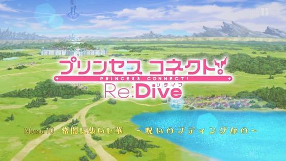 「プリンセスコネクト!ReDive」第10話感想  (2)