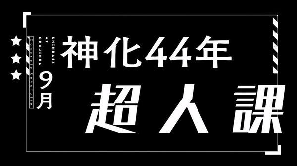 コンクリート・レボルティオ 超人幻想 (19)