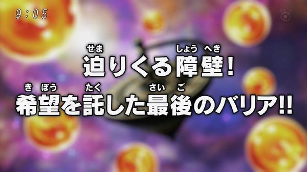 「ドラゴンボール超」127話 (1)
