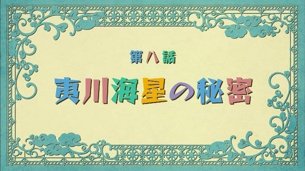 「有頂天家族2」8話 (6)