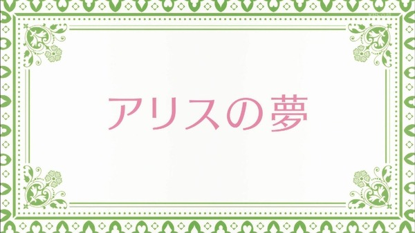 「アリスと蔵六」2話 (21)