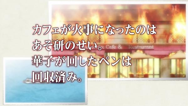 「あそびあそばせ」7話感想 (40)