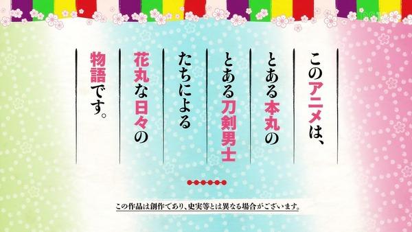 続『刀剣乱舞-花丸-』(2期)2話 (1)