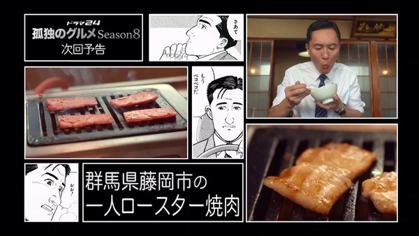 「孤独のグルメ Season8」4話感想 (158)