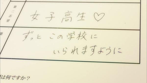 わかば*ガール (33)