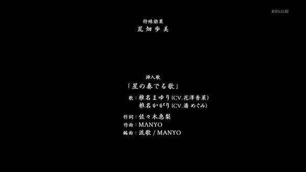 「シュタインズ・ゲート ゼロ」12話感想 (67)