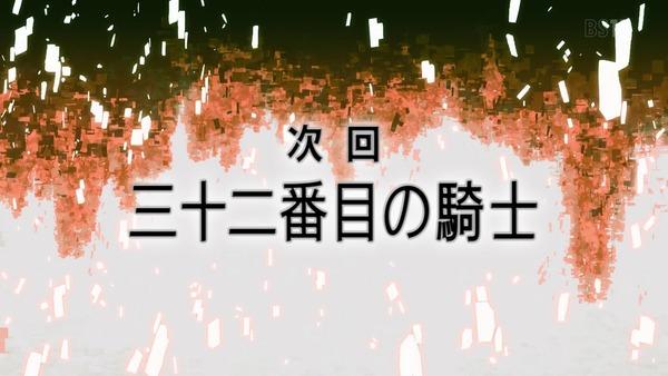 「アリシゼーション」SAO3期 20話感想 (52)