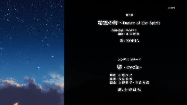 「魔法使いの嫁」6話 (59)