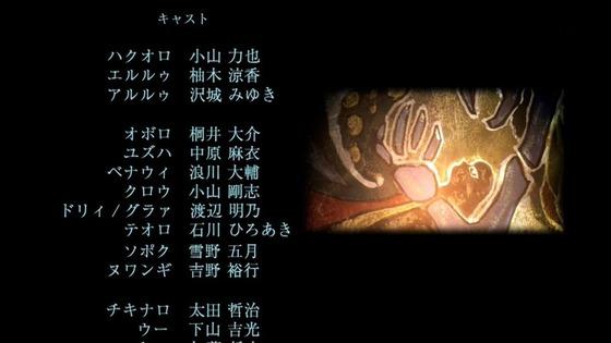 うたわれるもの (134)