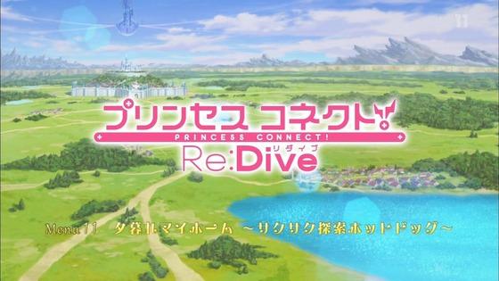 「プリンセスコネクト!ReDive」第11話感想 (4)