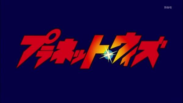 「プラネット・ウィズ」1話感想 (12)