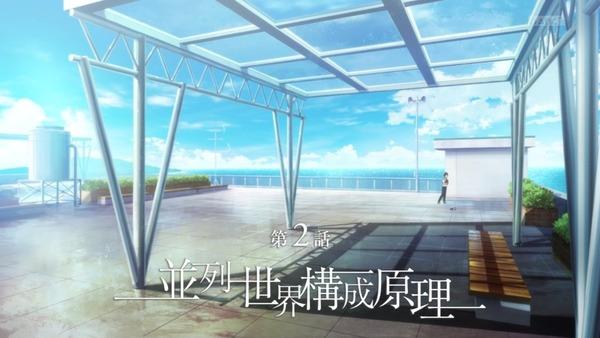 「この世の果てで恋を唄う少女YU-NO」2話感想 (1)