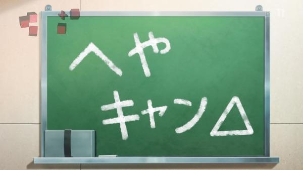 「ゆるキャン△」1話 (66)