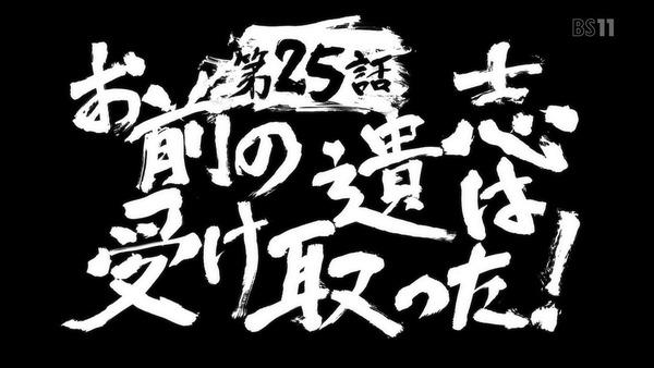 「天元突破グレンラガン」25話 (2)
