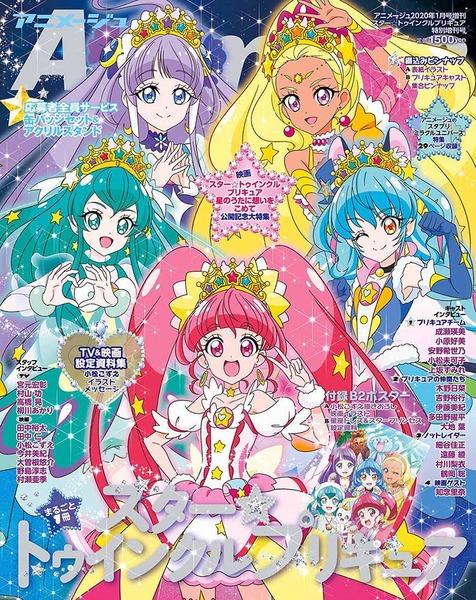 アニメージュ増刊『スター☆トゥインクルプリキュア』特別増刊号