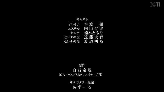 「魔女の旅々」第9話感想 画像  (64)