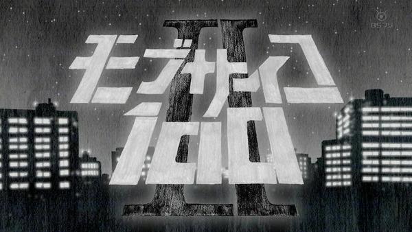 「モブサイコ100Ⅱ」2期 9話感想  (93)