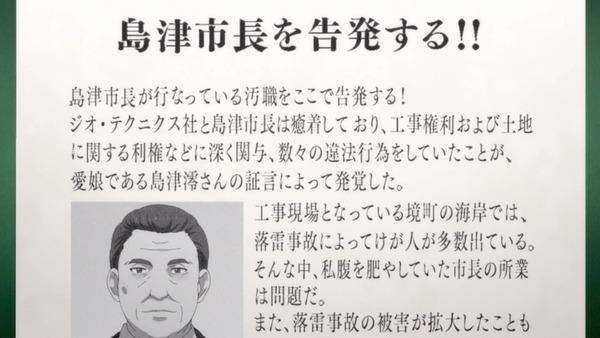 「この世の果てで恋を唄う少女YU-NO」8話感想 (92)