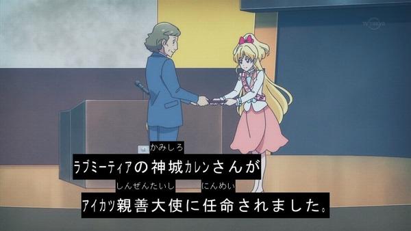 「アイカツフレンズ!」49話感想 (27)