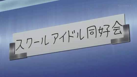 「ラブライブ!虹ヶ咲学園」第1話感想 画像 (40)