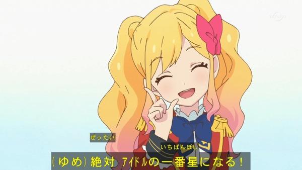 「アイカツスターズ!」第62話 (1)