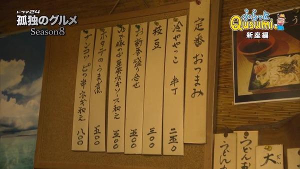 「孤独のグルメ Season8」4話感想 (141)