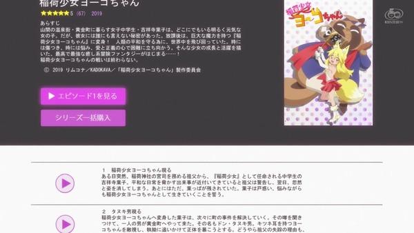「世話やきキツネの仙狐さん」3話感想 (34)