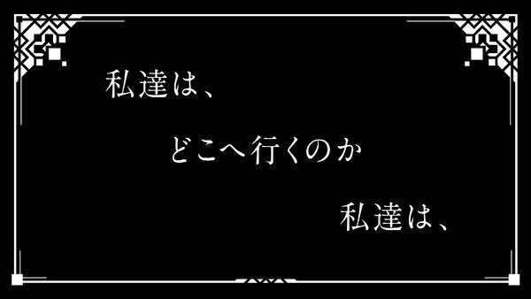 「正解するカド」6 (28)