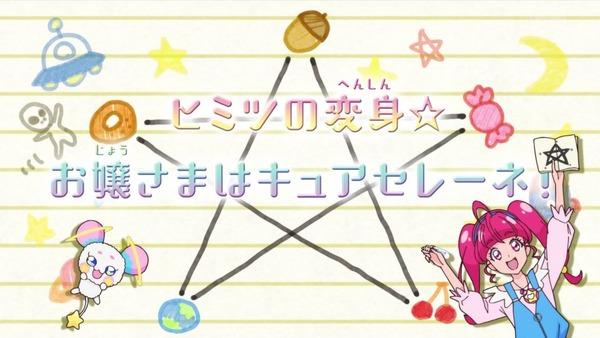 「スター☆トゥインクルプリキュア」5話感想 (7)