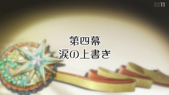 「かげきしょうじょ!!」3話感想 (73)