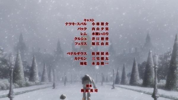 「Re:ゼロから始める異世界生活」15話 (58)
