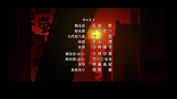 昭和元禄落語心中 (46)