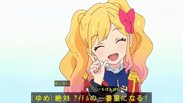 「アイカツスターズ!」第95話 (84)