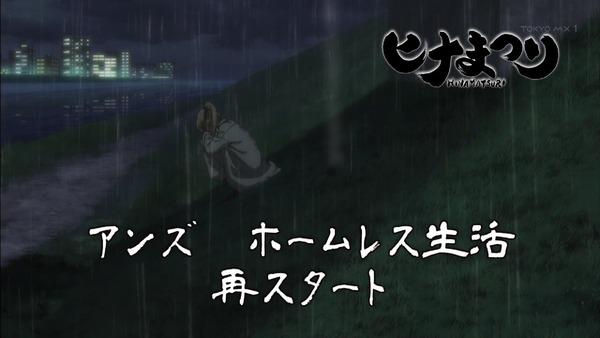 「ヒナまつり」2話感想 (45)