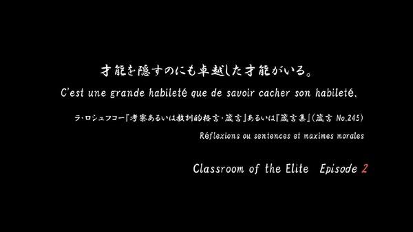 「ようこそ実力至上主義の教室へ」1話 (55)