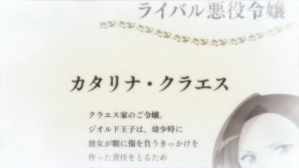 「乙女ゲームの破滅フラグしかない悪役令嬢」はめふら1話 (14)