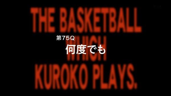 黒子のバスケ (8)