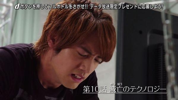 「仮面ライダービルド」10話 (1)