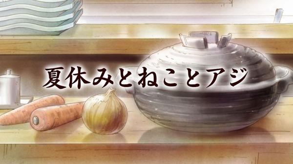 「甘々と稲妻」 (3)