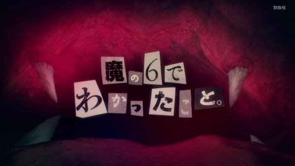 「ドロヘドロ」第6話感想 画像 (63)
