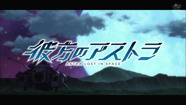 「彼方のアストラ」5話感想 (9)