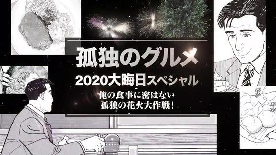 「孤独のグルメ」2020大晦日スペシャル感想 (36)