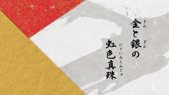「半妖の夜叉姫」第10話感想 画像  (3)