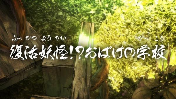 「ゲゲゲの鬼太郎」6期 19話 (2)
