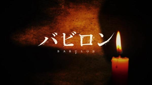 「バビロン」第4話感想 (19)