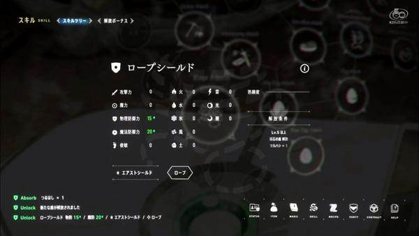 「盾の勇者の成り上がり」2話感想 (48)