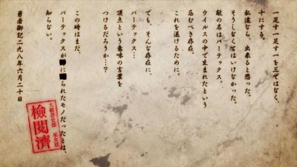 「結城友奈は勇者である」2期 3話 (1)