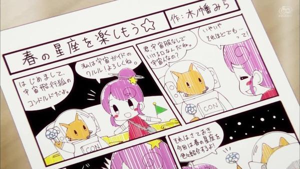 「恋する小惑星」2話感想 画像 (62)