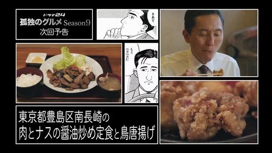 「孤独のグルメ Season9」9期 5話感想 (151)